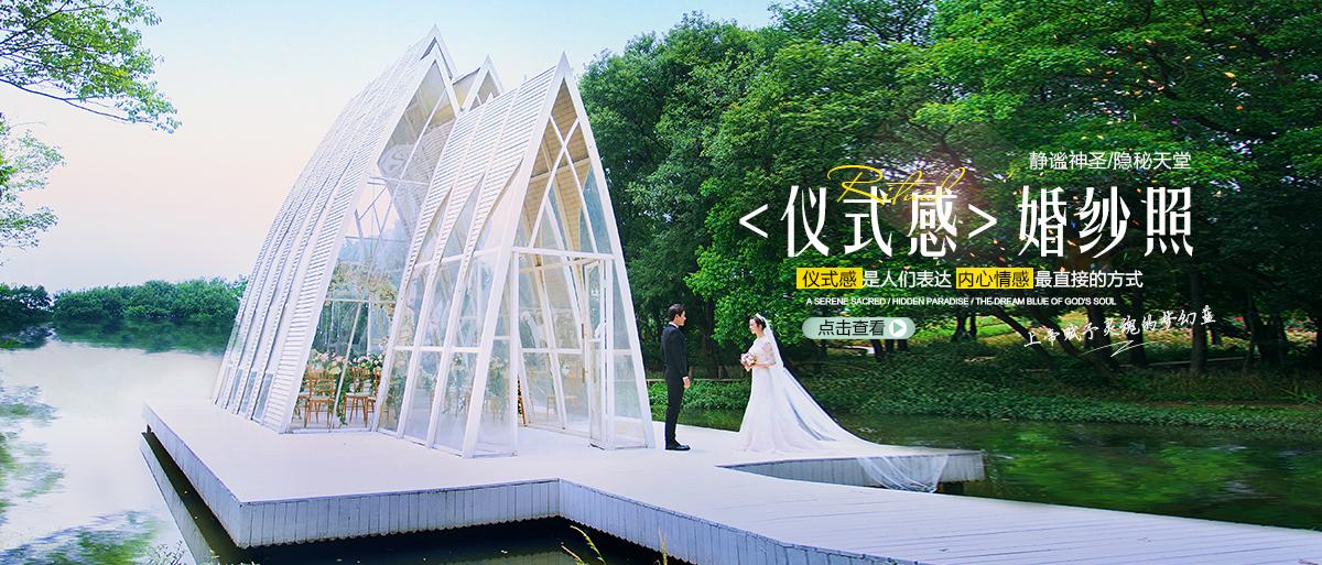 仪式感婚照