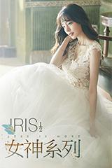 Iris女神系列