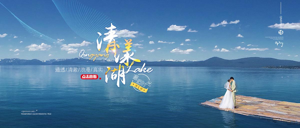 人气外拍《清漾湖》