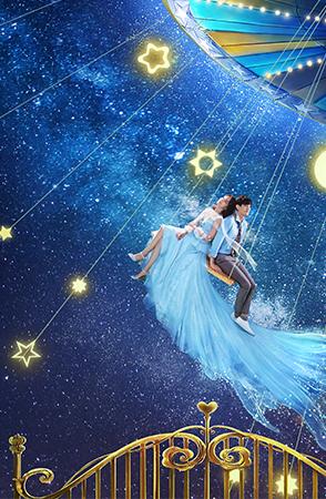 星际摩天轮--童话系列