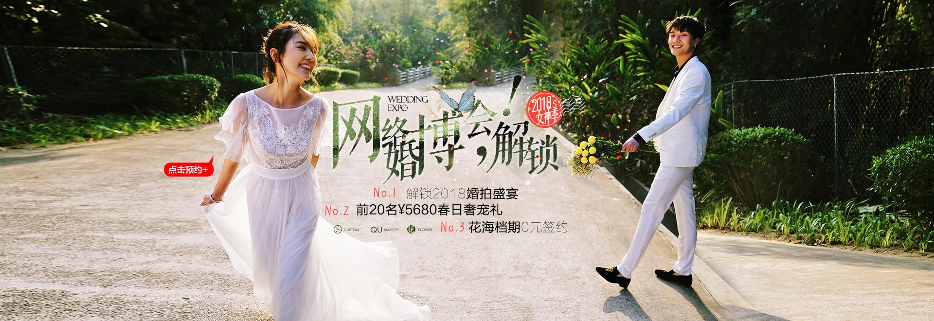 雪中彩影·网络婚博会