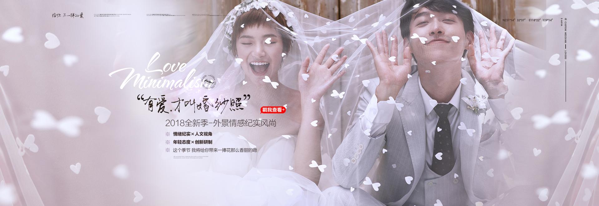 雪中彩影·有爱才叫婚纱照
