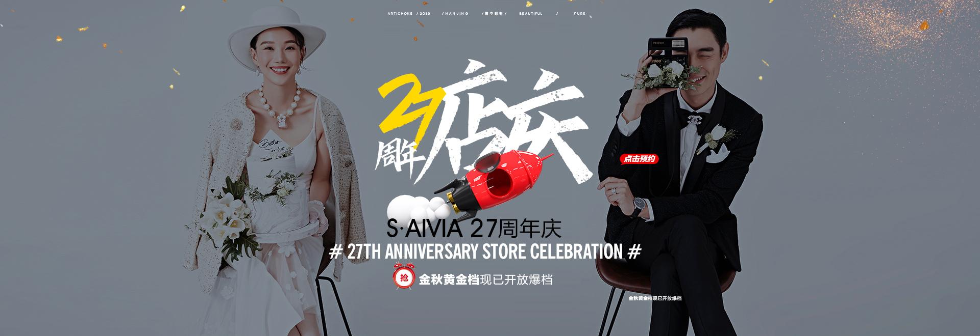 27周年店庆