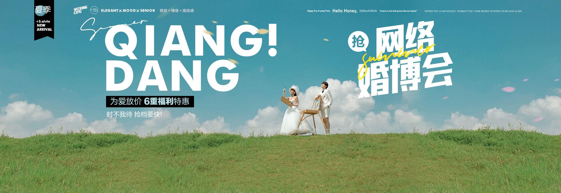 网络婚嫁节